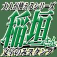 【サイン風】稲垣さん専用★大人用スタンプ