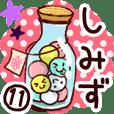【しみず/清水】専用11