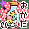 【おかだ/岡田】専用11