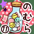 【のむら/野村】専用11