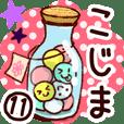【こじま/小島】専用11