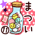 【まつい/松井】専用11