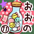 【おおの/大野】専用11