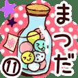 【まつだ/松田】専用11