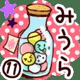 【みうら/三浦】専用11