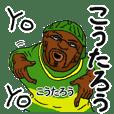 【こうたろう】専用名前スタンプだYO!