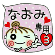 [なおみ]の便利なスタンプ!3