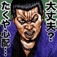 Takuya dedicated kowamote sticker