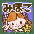 Cute Girl Mihoko