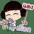 my name is Dang2 ( Kanomchant Version )