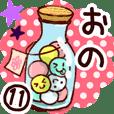 【おの/小野】専用11