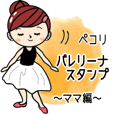 Ballerina's mother Sticker+++MAMArina+++