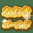 なおきのゴールド文字スタンプ