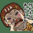 大阪のおばはん きよみ