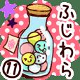 【ふじわら/藤原】専用11