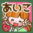 Cute Girl Aiko.