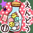 【えんどう/遠藤】専用11