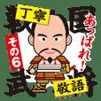 Sengoku Busho/Samurai Stickers -Vol.6-