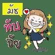 My name is Much (Narak Kuan Kuan 1)