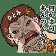 大阪のおばはん ひとみ