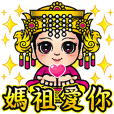 Cute Taiwanese Gods - Mazu Animated