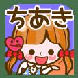Cute Girl Chiaki