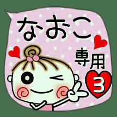 Convenient sticker of [Naoko]!3