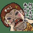 大阪のおばはん せつこ