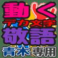 """""""DEKAMOJI KEIGO"""" sticker for """"Aoki"""""""