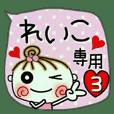 Convenient sticker of [Reiko]!3