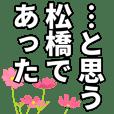 松橋さん名前ナレーション