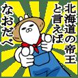 なおが使う面白名前スタンプ北海道弁
