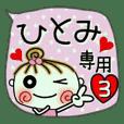 Convenient sticker of [Hitomi]!3