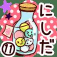 【にしだ/西田】専用11