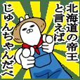 じゅんちゃんが使う名前スタンプ北海道弁