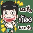 my name is Koong cool boy