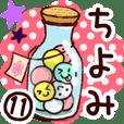 【ちよみ】専用11
