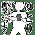 love Yutori