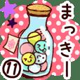 【まっきー】専用11