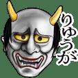 Ryuuga Hannya Namae Sticker
