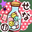 【せな】専用11