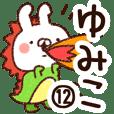 【ゆみこ】専用12
