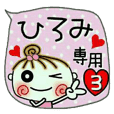 Convenient sticker of [Hiromi]!3