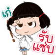 my name is Kae ( Kanomchant Version )