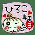 Convenient sticker of [Hiroko]!3