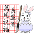 Gold Rabbit write Chinese calligraphy.