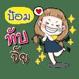 My name is Pom (Narak Kuan Kuan 1)