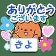 Kiyo's Sticker (Toy poodle version)
