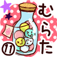 【むらた/村田】専用11