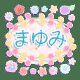 """""""まゆみ""""名前入り花と柄♪挨拶と返事"""